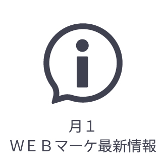 WEBマーケ最新情報