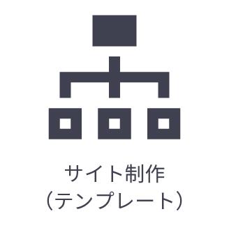 サイト制作(テンプレート)