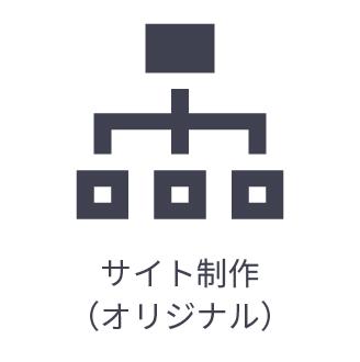サイト制作(オリジナル)