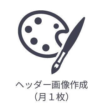 ヘッダー画像作成(月1枚)