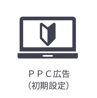 PPC広告(初期設定)