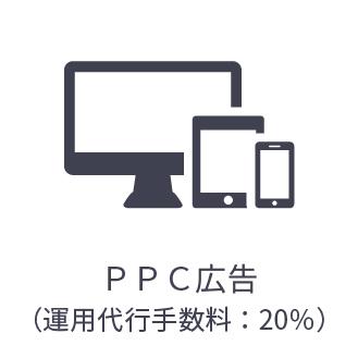 PPC広告(運用代行手数料:20%)
